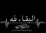 زيمر :تعزية في وفاة الدكتور فؤاد خربط