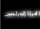 إن لله وإن اليه راجعون ..... الحاجه امينه ابو جويله (ام وديع)