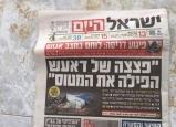 الشرطة: تفتيش منزل أبو القيعان والعثور على صحيفة عنوانها عن عملية دهس وتفجير لداعش