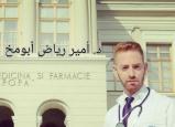 تهنئه للدكتور امير رياض ابو مخ بمناسبة اجتياز امتحان مزاولة المهنه (الطب ) في اسرائيل