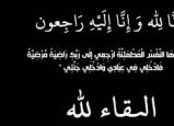 زيمر:إنتقل إلى رحمة الله تعالى الحاج تيسير عبد الغني غانم