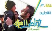 #خواطر11 | الحلقة 3 | اللاجئين
