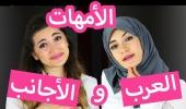 الفرق بين الأمهات العرب و اللأجانب