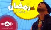 Maher Zain - Ramadan (Arabic)   ماهر زين - رمضان   Official Music Video