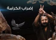 تدهور صحة الأسير الفلسطيني المضرب مروان البرغوثي