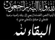 تعزية الى رئيس بلدية باقة الاخ مرسي  ابو مخ
