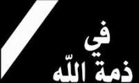 زيمر: تعزية في وفاة الحاجه ام سامر زيدان حرم الاستاذ فيصل زيدان .. إنا لله وإنا إليه راجعون