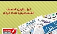 عناوين الصحف الفلسطينية الصادرة ليوم الجمعة