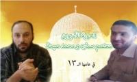 محمد صبحة ومعتصم سماره في عامهما ال13 في سجون الاحتلال