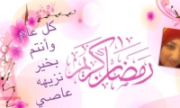 رمضان بين الأمس واليوم