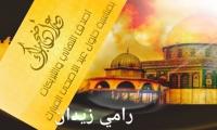رامي زيدان يهنئ اهالي زيمر بمناسبة حلول عيد الاضحى المبارك