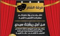 دعوة عامة- امسية فنيه لفرقه الشام