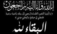 زيمر: تعزية في وفاة حسين سليم عمر.. إنا لله وإنا إليه راجعون