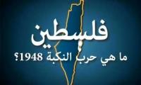 فلسطين سؤال وجواب: النكبة 1948