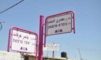 نتنياهو تعقيبا على شارع ياسر عرفات في جت :لن نسمح بإطلاق أسم ياسر عرفات على أسم شارع داخل إسرائيل
