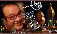 """صلاح عبد الله يطلق اغنية """"المسحراتي"""""""