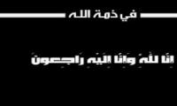 أبناء الحاج مصطفى عمر عوده اخوة المرحوم الشاب لؤي