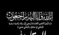 تعزية في وفاة  زيدان عبد اللطيف زيدان (ابو لؤي).