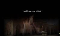 متلفز| في الذكرى 46: شهادات على حريق المسجد الاقصى