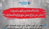 نقابة المعلمين الهستدروت تعلن نزاع عمل بسبب استمرار وزارة المعارف عقد امتحانات النجاعة - الميتساف