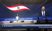 الحريري: لن أدخل لبنان بمحرقة الحروب العربية