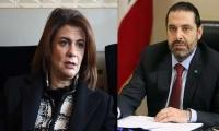 الحريري وأول وزيرة داخلية في العالم العربي يغرّدان في يوم المرأة العالمي