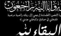 تعزية في وفاة امينه محمد مسعود زيدان