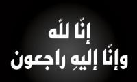 باقة - انتقلت الى رحمة الله تعالي حرم جميل احمد غنايم