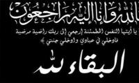 تعزية في وفاة محمد طقطوق