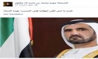 بالصورة .. ابنة حاكم دبي لأبيها: عذرًا يا أبي لكن أموالنا هي السبب بهذه الدماء