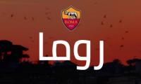 روما يطلق موقعه الإلكتروني العربي