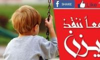 الإعلان عن إنهاء حملة يزن : كل الشكر والتقدير لكل من ساهم في الحملة من كامل وسطنا العربي