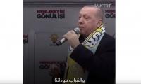 أردوغان يعيد قراءة شعر تسبب بسجنه قبل 22 عاما ومن نفس المكان
