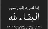 وفاة الطفل جود عثامنة ( 3 سنوات ) جراء حادث دهس في باقة الغربية