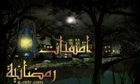 امسيه رمضانيه-الحلقه الخامسه (ديار48)