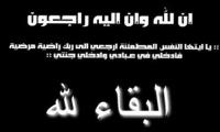 تعزيه مقدمة من ال ناصر بوفاة مهران مخلوف