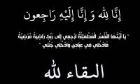 زيمر- تعزية من أدارة موقع ديار 48 بالمرحوم محمد محمود حسن غانم
