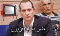 إعفاء المواطنين من ضريبة التلفزيون!