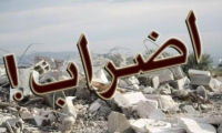 غدا.. اضراب في وادي عارة تنديدا بسياسة الهدم