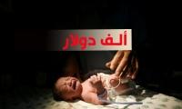 ألف دولار لكل عائلة تطلق على مولودها الجديد اسم محمد في الشيشان