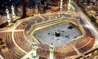 السعودية تعلن الاثنين المتمم لذي القعدة وعيد الأضحى الخميس