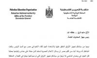 وثائق خطيرة| خطة عباس لتشويه حماس