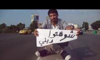 اغنيه تشرح وضع سوريا من وجهه نظر الشعب السوري-شاهدوا