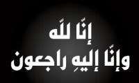 تعزية مقدمة من الاخ ابو علاء غسان زيدان