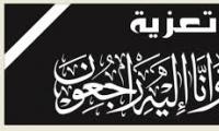 زيمر :تعزية في وفاة ام حسام