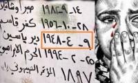 فيديو:فيلم مجزرة دير ياسين بمناسبة الذكرى 67 على المجزرة