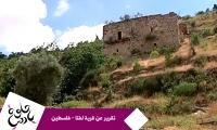 حلوة يا دنيا - تقرير عن قرية لفتا - فلسطين