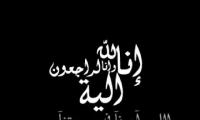 إن لله وإن اليه راجعون ..... الحاج فريد عبد العزيز ناصر