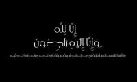 زيمر-تعزية من ادارة موقع ديار 48 بالمرحوم زياد حرازنة(ابو طارق)