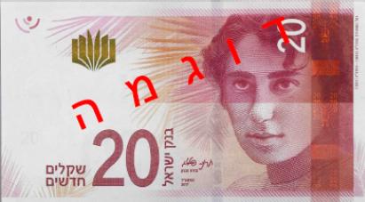 محافظة بنك اسرائيل تسلم العملات الجديدة من فئة 20 ش.ج. و 100 ش.ج. وتعلن بدء تداولها رسميا غدا الخميس